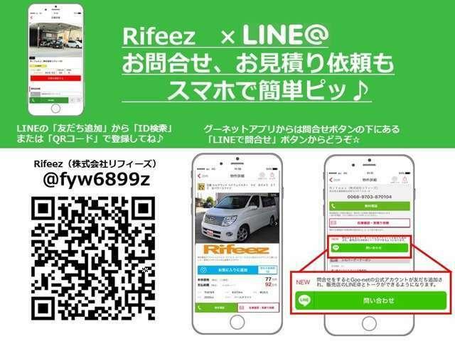 LINEでのお問い合わせも大歓迎です!QRコードを読み取るだけでOKです!是非ご利用下さい