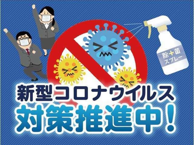 Aプラン画像:弊社は新型コロナウイルスに対する対策を推進しております!商談スペースや展示車両の除菌にも気を付けております。またそれに伴い応対するスタッフもマスクを着用させて頂いております。