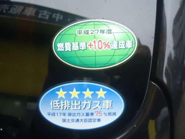 低排出ガス 燃費基準達成車です。お財布にもやさしいお車です。