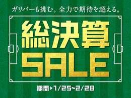 ガリバー総決算セール開催中!2/28日まで!