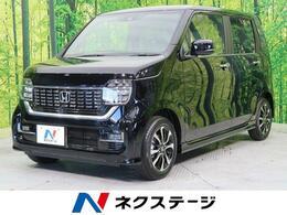 ホンダ N-WGN カスタム 660 L ホンダ センシング スマートキー クルコン 届出済未使用車