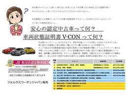 全車V-CON評価済!VW港北では厳しい審査に通過した車両のみ認定中古車として販売致します!皆様に安心・安全をお届けいたします!