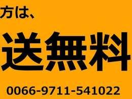下見OKです。下見希望の場合は事前に電話ください。フリーダイヤル0066-9711-541022