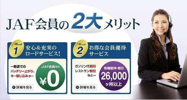 Aプラン画像:JAF会員の2大メリット☆安心と充実のロードサービス!!☆お得な会員優待サービス!!