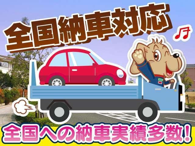 Bプラン画像:北海道から沖縄まで全国納車対応しております。