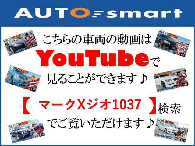 こちらの車両の動画はYouTubeで見ることができます!「マークXジオ1037」検索でご覧いただけます♪
