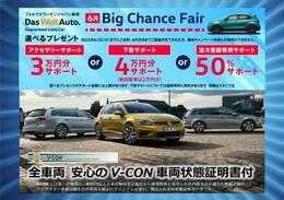 ★☆6月限定ビッグチャンスフェア開催中☆★ 選べるプレゼントキャンペーン