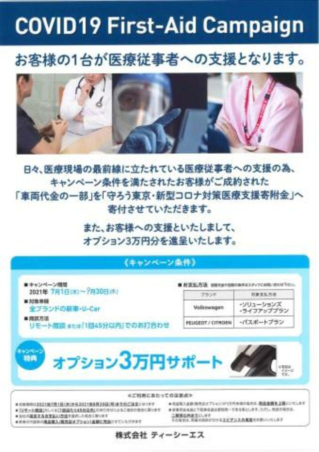 COVID19 FIRSTAID CAMPAIGN実施中。