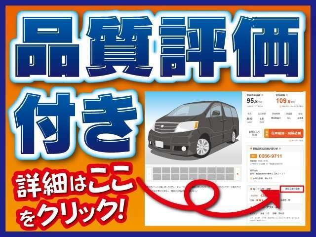 Bプラン画像:☆車の詳しい詳細は、【車両品質評価証】をクリックしてください☆