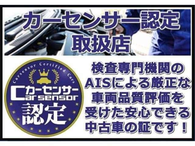 Bプラン画像:☆コチラの車両は、カーセンサー鑑定車になります☆
