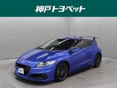 ホンダ CR-Z の中古車 1.5 MUGEN RZ 兵庫県神戸市西区 255.7万円