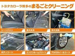 トヨタ高品質U-Car洗浄「まるごとクリーニング」施工済みです。ボディーとシートはもちろん、エンジンルーム・タイヤまで!汚れを徹底的に洗浄しますのでとってもクリーンで爽やかに生まれ変わってます!