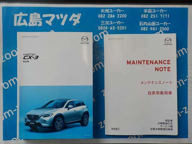 車両取扱説明書と整備記録簿です。