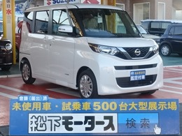 日産 ルークス 660 X 快適パックA アラビュー 届出済未使用車