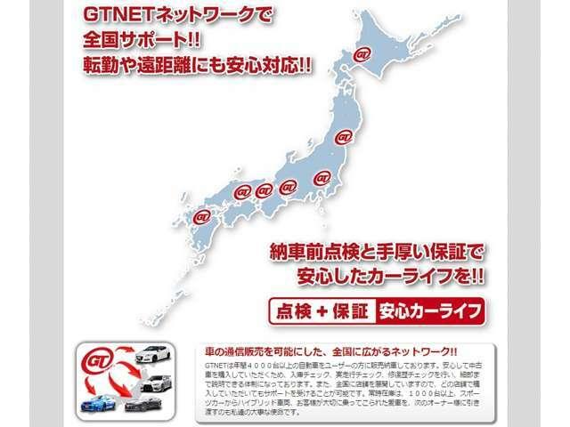 遠方販売が可能です!GTNETの全国に広がるネットワークで転勤や遠距離にも安心対応!お客様の毎日の安心・安全と、快適で楽しいカーライフを全国のお客様にお届け致します!