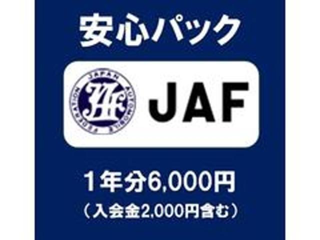 Bプラン画像:AパックにロードサービスJAFの入会までを料金に含んだアフターサービスのより手厚いパックです。