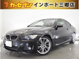 BMW 3シリーズクーペ 320i Mスポーツパッケージ 当社買い取りダイレクト販売車
