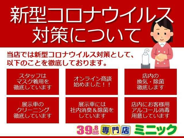 オンライン商談はじめました☆当店では、その他にもお客様に安心して頂けるようにウイルス対策強化中です☆ご気軽にお問合せ下さいませ!!