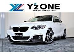 BMW 2シリーズクーペ の中古車 220i Mスポーツ 兵庫県西宮市 258.0万円
