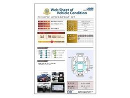 日本自動車査定協会発行の車両状態証明書をお付けしております。