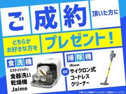 ☆6月1日~6月30日までの期間限定☆食器洗い乾燥機orサイクロンコードレスクリーナープレゼントキャンペーン!※数に限りがございます。