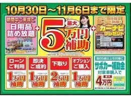 WEB限定特典!今ならなんと先着10名様限定サポカー12万円補助!(条件がございます、詳細はお問い合わせください!)