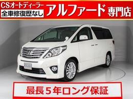 トヨタ アルファード 2.4 240S 後席モニター/両側自動ドア/ドラレコ