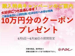 即決特典0605~ ご来店当日のご契約で10万円分のクーポンを発行させて頂きます♪ぜひこの機会をご利用下さい♪