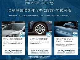 弊社では自動車保険も取り扱っております。 この機会にお気軽にご相談ください。