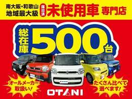 ■南大阪販売実績No1!■ 価格と品質は負けません!年間販売台数3000台以上!総在庫数は南大阪最大級の700台!まさに軽自動車のテーマパークです♪