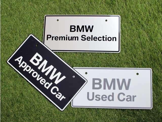 認定中古車ならではの安心保証、年式や価格に応じて「BPS(2年間)」「Acar(1年間)」「Ucar(半年間)」の3種類。全国のBMW正規ディーラーで保証整備が受けられるのも嬉しいですね。