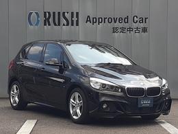 BMW 2シリーズアクティブツアラー 218d Mスポーツ アドバンスドパーキングS・コンフォートPKG