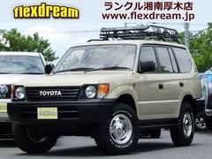 トヨタ ランドクルーザープラド の中古車 2.7 TX リミテッド 4WD 神奈川県厚木市 259.8万円