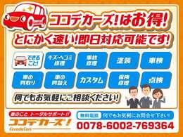 ■公共交通機関をご利用しご来店のお客様、ご連絡頂ければ最寄駅までお迎えにあがらせて頂きます。ご遠慮無く、お電話くださいませ■