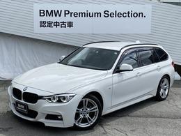 BMW 3シリーズツーリング 320d Mスポーツ 1オーナーヘッドアップD電動トランクLED