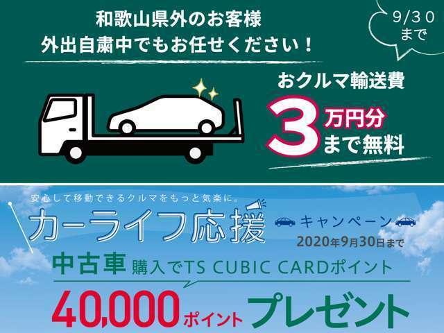 期間中、県外のお客様でU-Carご成約の場合、おクルマ輸送費を3万円分まで支援!(輸送費の差額は返金できません。) / トヨタ・レクサスの中古車、今なら40,000TSポイントプレゼント!