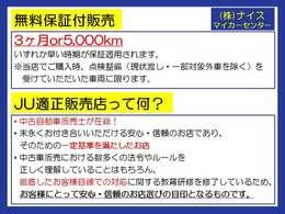 当店は、安心の証「一般社団法人日本中古自動車販売協会連合会(JU)」加盟店です。「中古自動車販売士」資格があるスタッフがお客様に合った1台を責任を持ってご提案致します!詳しくは自己紹介欄をチェック!