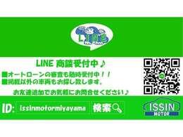 ライン商談、ライン問い合わせに対応しています。お友達登録お願いいたします。LINEID:issinmotormiyayama是非お気軽にお問い合わせください♪