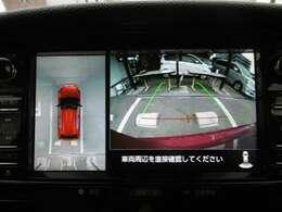 アラウンドモニターで駐車も安全です!