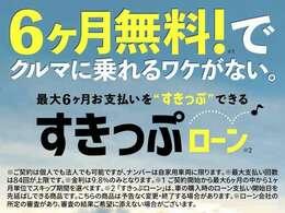 ◆最大6ヶ月お支払いをスキップできる、スキップローン登場!!【お問い合わせいただければローンの審査もご案内が可能です!お気軽にガリバー東大阪店までお問い合わせください!!】?