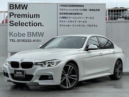 BMW 3シリーズ 320d スタイルマイスター 限定車 茶革19AW Bカメラ LEDヘッド