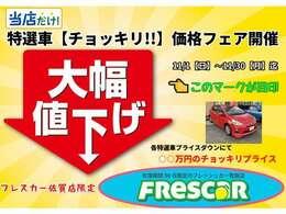 【チョッキリ】プライス対象車!!