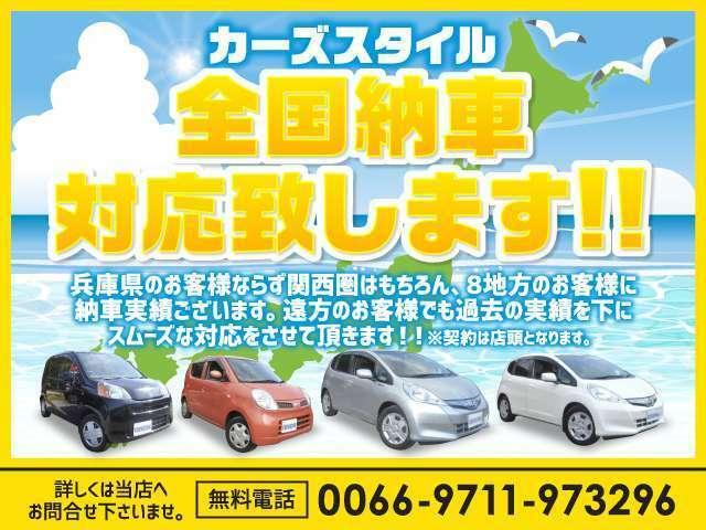 兵庫県のお客様だけでなく関西圏はもちろん、8地方のお客様に納車実績ございます。遠方のお客様でも過去の実績を下にスムーズな対応をさせて頂きます!お問い合わせは、無料ダイアル【0066-9711-973296】まで♪