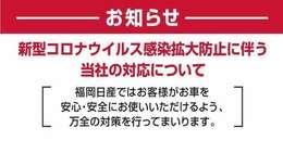 新型コロナウイルス感染拡大防止に伴う、弊社の対応について福岡日産自動車 株式会社ではお客様がお車を安心・安全にお使いいただけるよう、対策を行ってまいります。