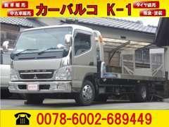 ■自社積載車完備!安心のサポート体制!全国販売も対応!