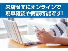 オンライン商談可能です。詳しくはスタッフにお問い合わせください。ブログも毎週更新中お買い得な特典が付いています!