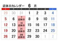 2月店休日カレンダーです。よろしくお願い致します。