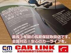 賢い選択の中古車に不足しているのは「保証」です。当店ではそれをカバーし、大きな安心をお届けする充実した保証サービスです!