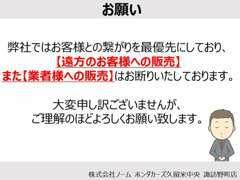 株式会社ノーム ホンダカーズ久留米中央 諏訪野町店からのお願いです。