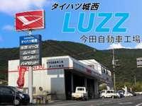 今田自動車工場 null